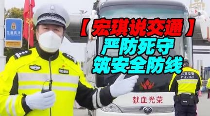 【宏琪说交通】筑安全防线