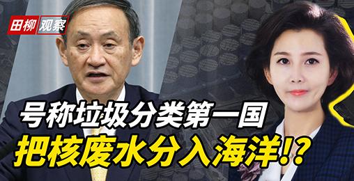 【田柳】号称垃圾分类世界第一的日本决定拖全人类下水