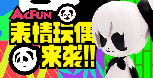 AcFun 表情玩偶来袭!!