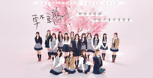 SNH48 第六届总决选TOP32汇报MV《勇不勇敢》