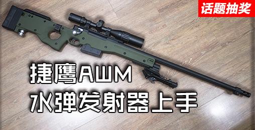 【玩弹】重获新生的大狙——捷鹰AWM水弹发射器上手