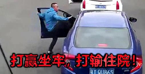 中国路怒合集2020(一) 打赢坐牢, 打输住院!