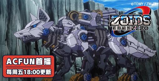 索斯机兽ZERO:第10话 雪狐捕获指令