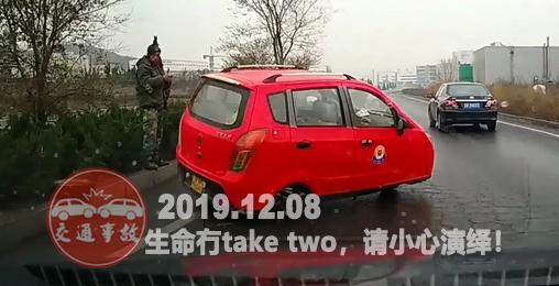 2019年12月8日中国交通事故