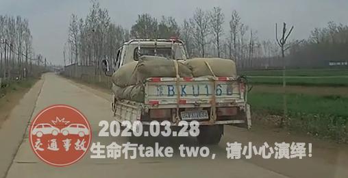 2020年3月28日中國交通事故