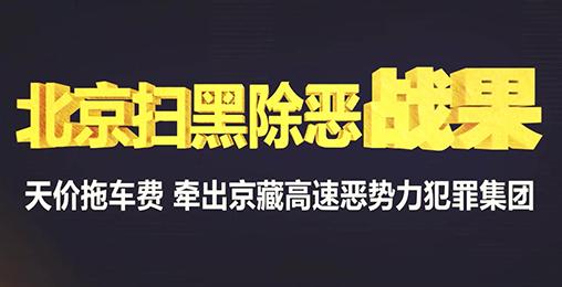 【法治进行时】北京扫黑除恶战果(2020.10.16)