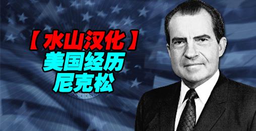 【水山汉化】美国经历 尼克松 2/3 胜利