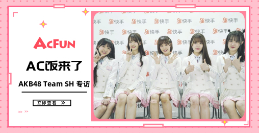 【AC饭来了!】AKB48 TeamSH专访