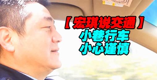 【宏琪说交通】小巷行车 小心谨慎