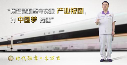 """时代勋章X李万君丨""""外国人能做的,中国焊工也一定能做到"""""""