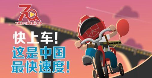 【國慶70周年】快上車!這是中國最快速度!