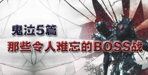 【那些令人难忘的BOSS战】第十五集·鬼泣5篇