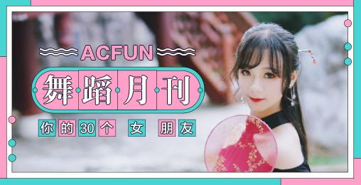 【AcFun舞蹈月刊】2019年 第十期