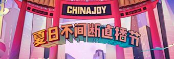 【CJ夏日不间断直播节】双舞台随心切换,不出门看CJ!
