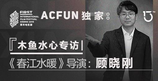 木鱼专访FIRST最佳长片导演顾晓刚、剪辑刘新竹