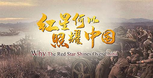 中共何以赢得中国?军队打胜仗,人民是靠山