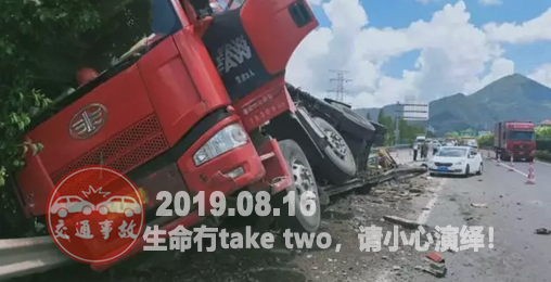 2019年8月16日中国交通事故