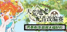 【有奖活动】秀基本功时刻已至,周大福《天荒地老》动画微电影配音改编大赛开赛啦!