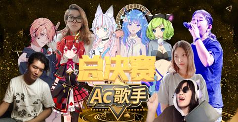 《AC歌手》总决赛:最终战役,一曲定音!