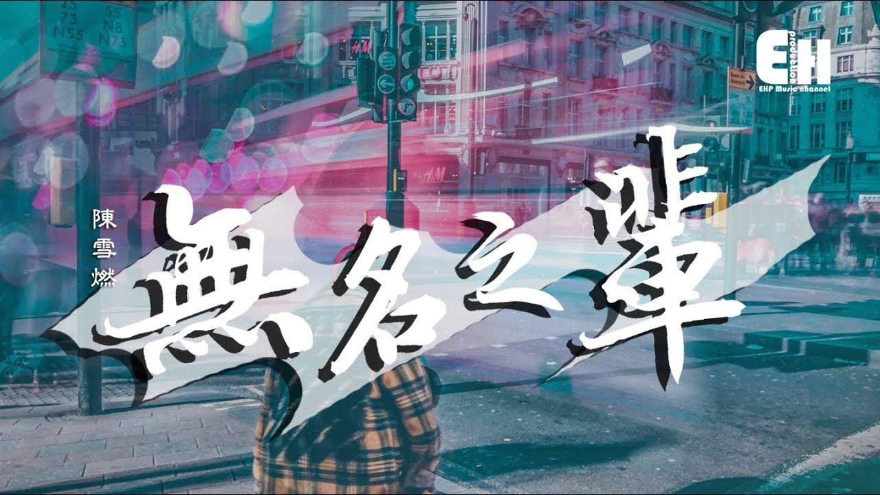 陳雪燃 - 無名之輩 (電視劇《親愛的,熱愛的》主題曲)『誰不是拼了命走到生命的結尾。』【動態歌詞lyrics】陳雪燃 - 無名之輩 (電視劇《親愛的,熱愛的》主題曲)『誰不是拼了命走到生命的結尾。』【動態歌詞lyrics】