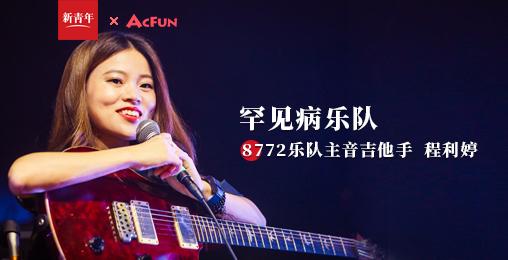 """【有青年】罕见病乐队——""""有请8772乐队登场!"""""""