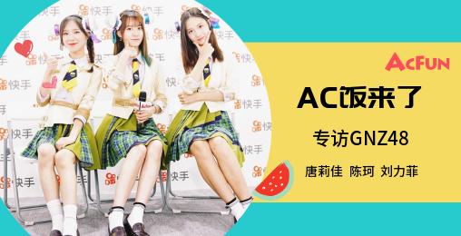 【AC饭来了!】GNZ48陈珂唐莉佳刘力菲专访