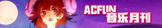 【AcFun音乐月刊9月刊】是金子总会发光的!
