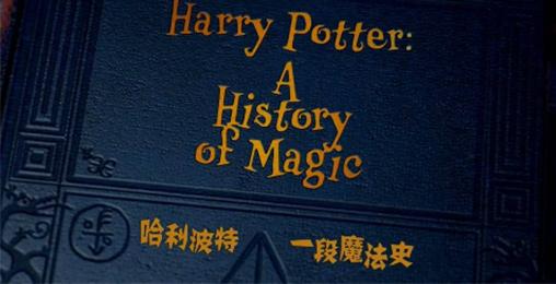 【纪录片之家】哈利波特,一段魔法史