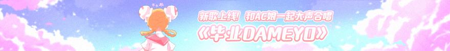 【一起来打咩】新单曲《毕业DAMEYO》二创活动开启,和AC娘共同谱写六月回忆吧!
