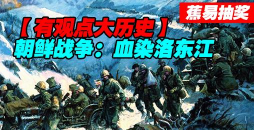 #话题抽奖#【有观点大历史】 朝鲜战争--血染洛东江