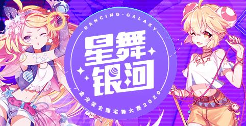 AcFun X 星舞银河2020宅舞大赛
