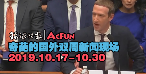 【環球時報|AcFun】奇葩的國外雙周新聞現場2019.10.17-10.30