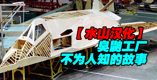 【水山汉化】空中秘密:臭鼬工厂不为人知的故事