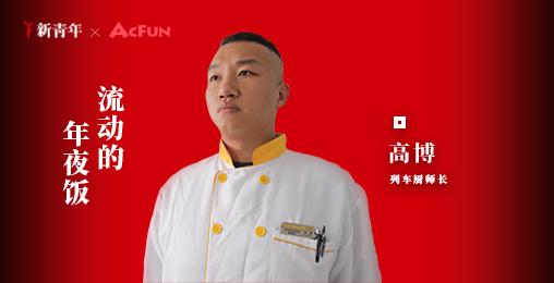 【新青年XAcFun】这位厨师长11年没回家吃年夜饭