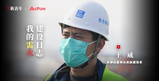 【新青年】火神山雷神山医院按时交付,是建设者没有退缩