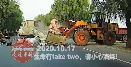 2020年10月17日中国交通事故