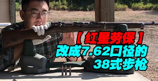 【红星劳保】抗日神剧同款--详解7.62口径的38式步枪