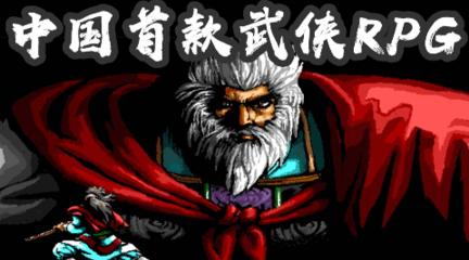 盗版起家 做出第一款武侠游戏