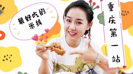 重庆最好吃的米线?第一次见一整只大猪蹄在米线里!