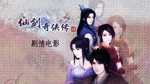 【最高特效】仙剑奇侠传4 剧情电影  第一集Part1
