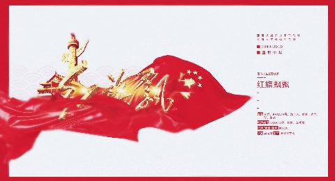 【70周年华诞献礼   高燃翻唱混剪】红旗飘飘    没有人不爱你的色彩