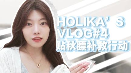 【holika】貼秋膘后怎么辦|減肥vlog|代餐5天瘦4斤|小基數減肥|