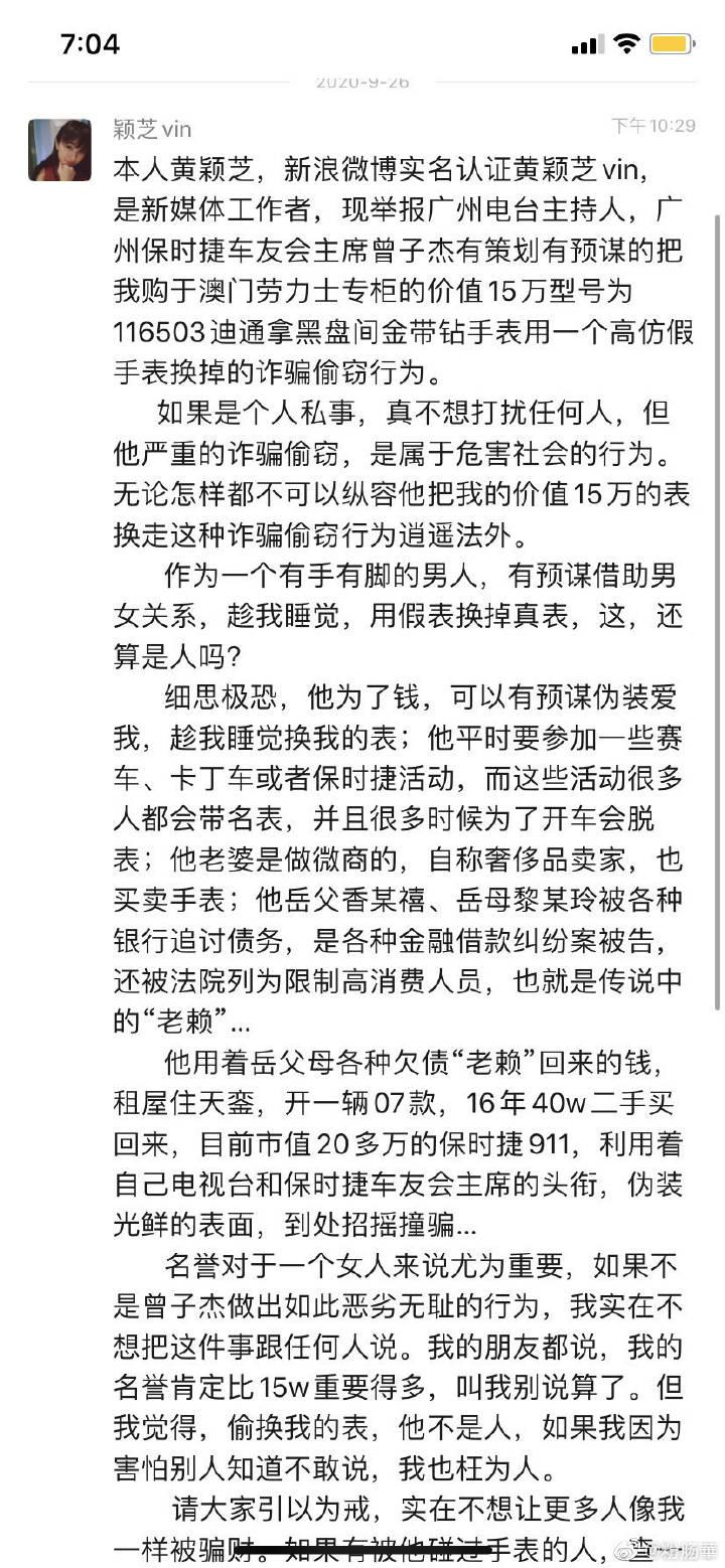 """抖音""""说车女司机""""黄颖芝15万劳力士被出轨对象给偷了 liuliushe.net六六社 第2张"""