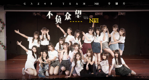 GNZ48 TEAM NIII 總決選專題片  《不負眾望》攜夢上線!
