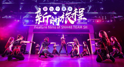 【SNH48】第六屆年度總決選專題片《第七個夏天》