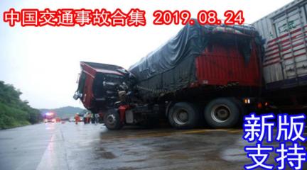 中国交通事故合集20190825