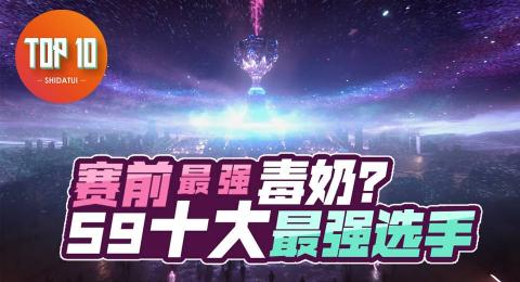 【是大腿TOP10】赛前最强毒奶?S9十大最强选手