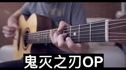 【A等生】【畢業練習生】鬼滅之刃OP 指彈吉他