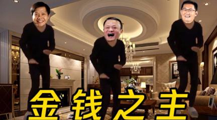 【馬云X馬化騰】影流·金錢之主
