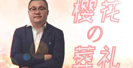 【孙笑川日文单曲】樱花的葬礼
